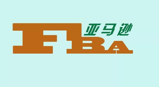 FBA海運物流